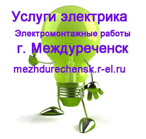 Электрик Элиста